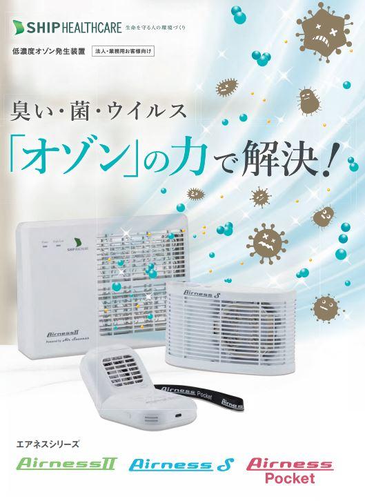 低濃度オゾン発生装置 Airness(エアネス)シリーズ